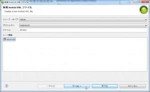 新規XMLファイル